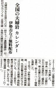 朝日新聞(2010年11月27日朝刊)