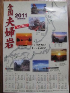 2011全国夫婦岩カレンダー