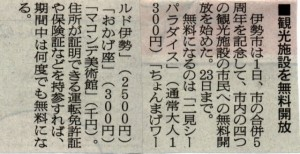 朝日新聞 2010年12月02日朝刊
