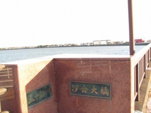 国道42号線 汐合大橋