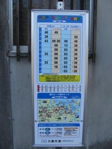 CANバスの時刻表