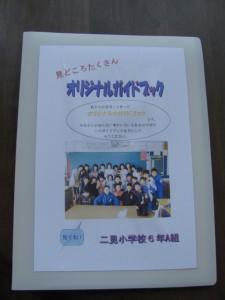 オリジナルガイドブック(二見小学校6年A組)
