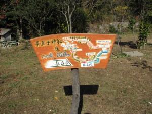 粟皇子神社の案内板