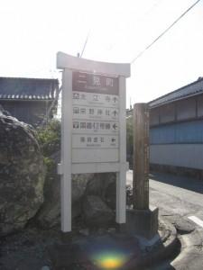 江コミュニティセンター前