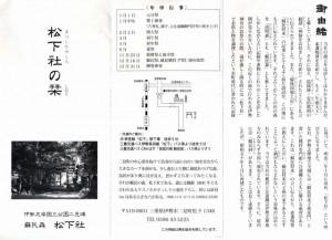 松下社の栞