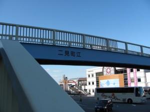二見シーパラダイス前の歩道橋