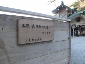 二見興玉神社の波除板