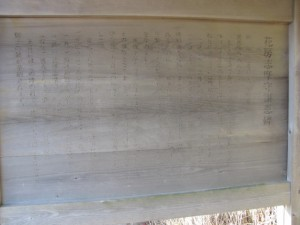 花房志摩守謝恩碑の案内板
