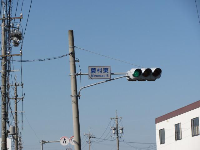 蓑村東交差点
