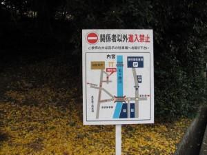 関係者以外進入禁止の標識