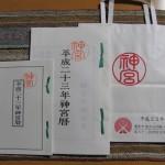 神宮暦(小と大)