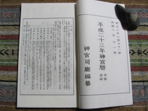 神宮暦(大)