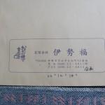 伊勢福からの封筒