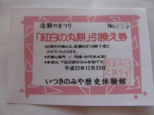 「紅白の丸餅」引換え券(追儺のまつり)