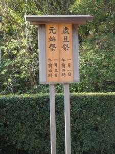 年始の祭儀の掲示(外宮)
