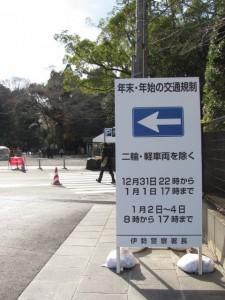 交通規制看板(外宮 北御門参道)