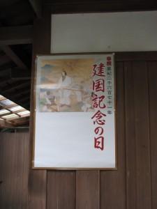 建国記念の日のポスター(月夜見宮)