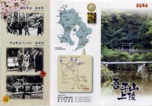 吾平山上陵のパンフレット