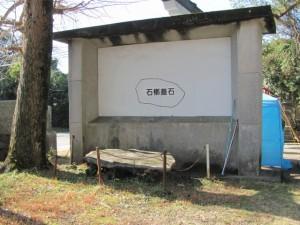 竪穴式の石槨の蓋石