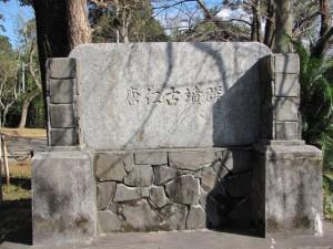 唐仁古墳群の碑