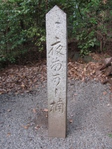 夜あ可(?)し楠(河邊七種神社)