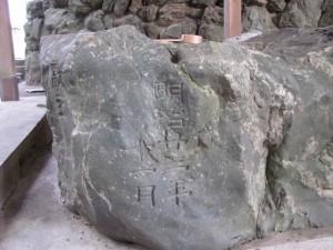盃状穴(河邊七種神社)