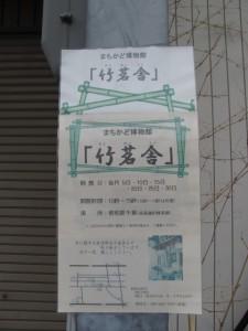 まちかど博物館 竹茗舎