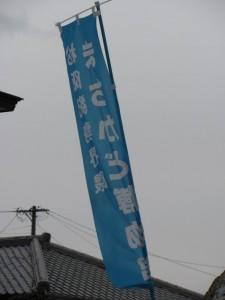 幟(まちかど博物館)