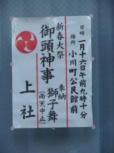 御頭神事(上社)の掲示(小川町公民館)