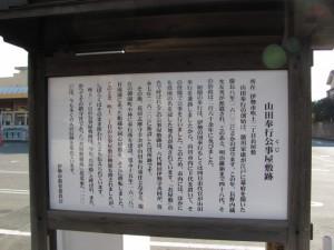 山田奉行公事屋敷跡の案内板