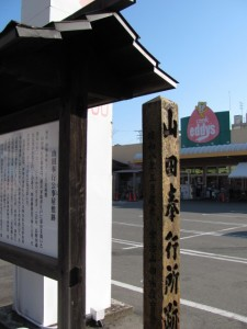 山田奉行所跡の標石