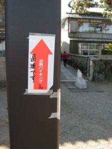 堅田神社への案内