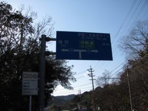 池の浦バス停から鳥羽駅へ