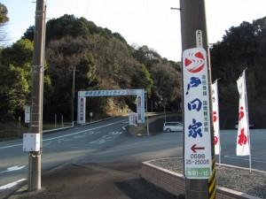 伊勢志摩スカイライン入口