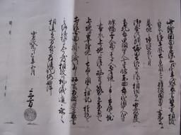 古文書(課題2)