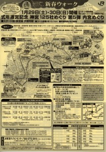 JR東海 神宮125社めぐり 第5弾 内宮めぐりパンフレット