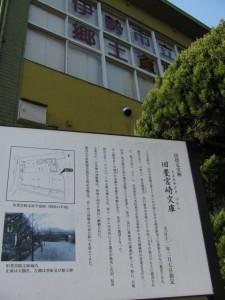 旧豊宮崎文庫と伊勢市立郷土資料館