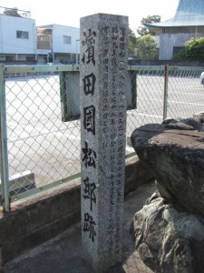 濱田國松邸跡