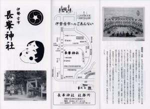 長峯神社のパンフレット