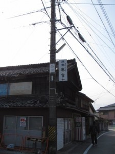 旅館 麻吉(古市街道)へ