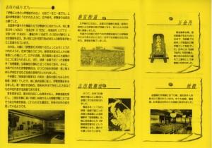 伊勢古市参宮街道資料館のパンフレット
