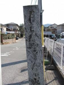 「月よみ宮さん・・」の標石(古市街道)