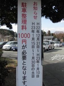 浦田駐車場の有料掲示