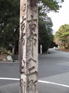 古市への道標