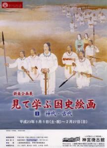 新春企画展 見て学ぶ国史絵画