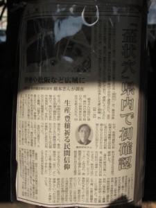 盃状穴の新聞記事(世木神社)