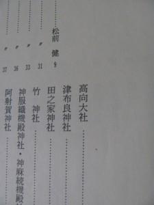 日本の神々 神社と聖地6
