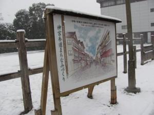 2011年の初雪(外宮北御門付近)