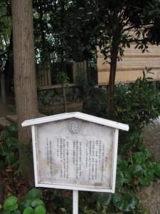 『曽祢』の石(坂社)
