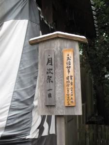 祭儀の立て札(坂社)